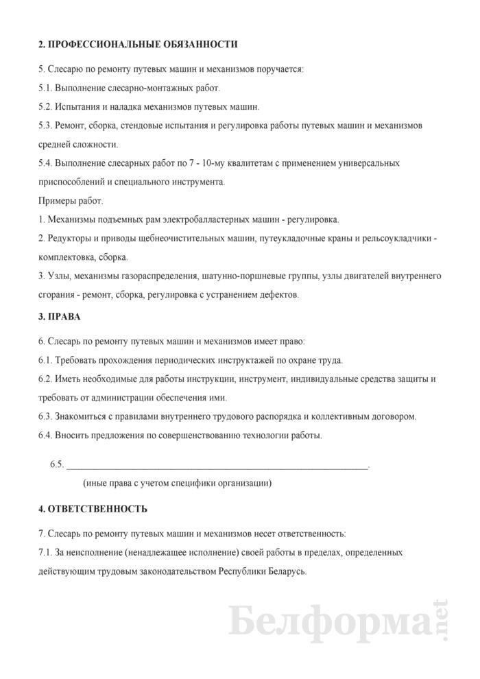 Рабочая инструкция слесарю по ремонту путевых машин и механизмов (4-й разряд). Страница 2