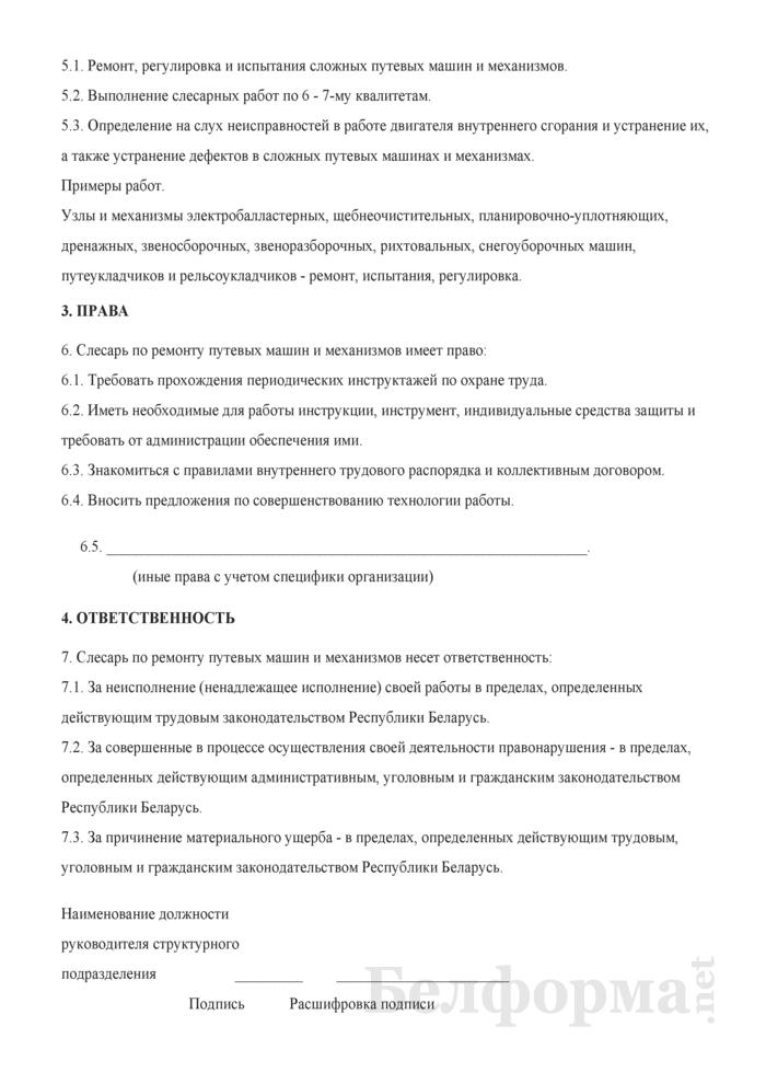Рабочая инструкция слесарю по ремонту путевых машин и механизмов (5-й разряд). Страница 2
