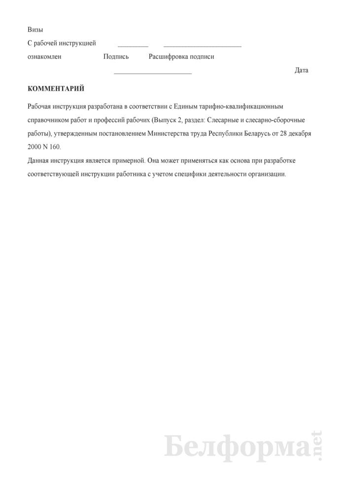 Рабочая инструкция слесарю по ремонту путевых машин и механизмов (5-й разряд). Страница 3