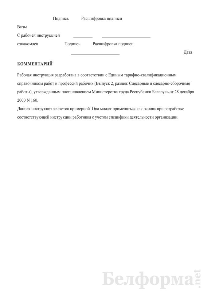 Рабочая инструкция слесарю по ремонту путевых машин и механизмов (6-й разряд). Страница 3