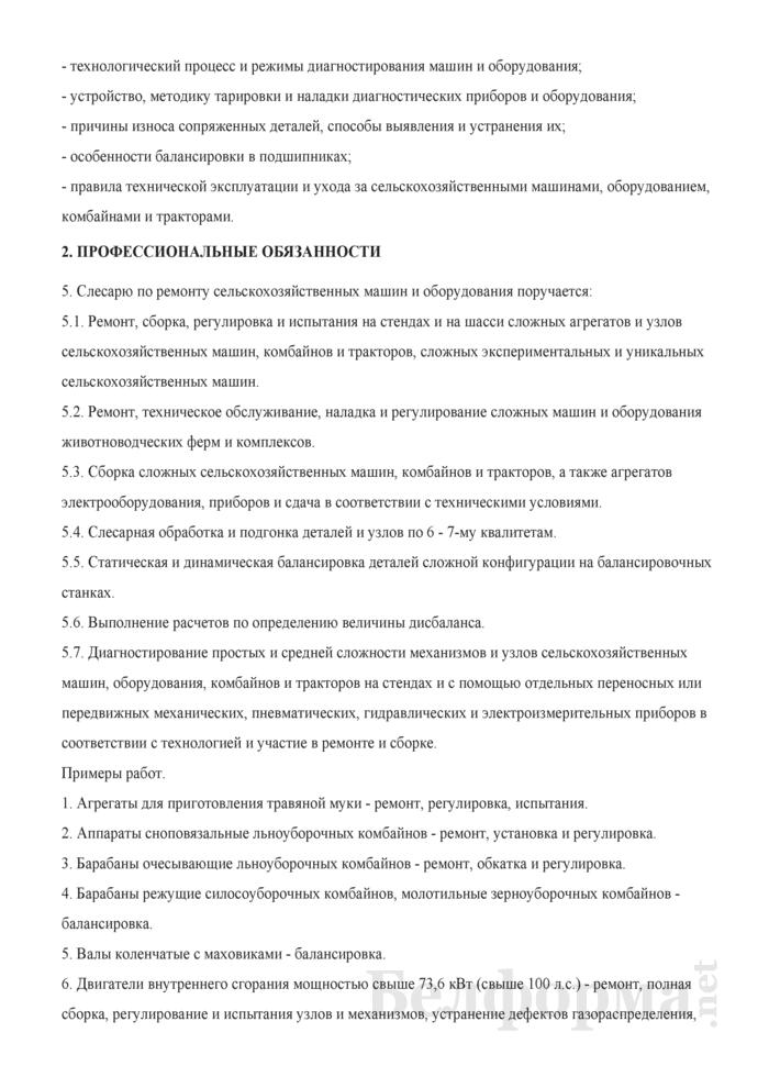 Рабочая инструкция слесарю по ремонту сельскохозяйственных машин и оборудования (5-й разряд). Страница 2
