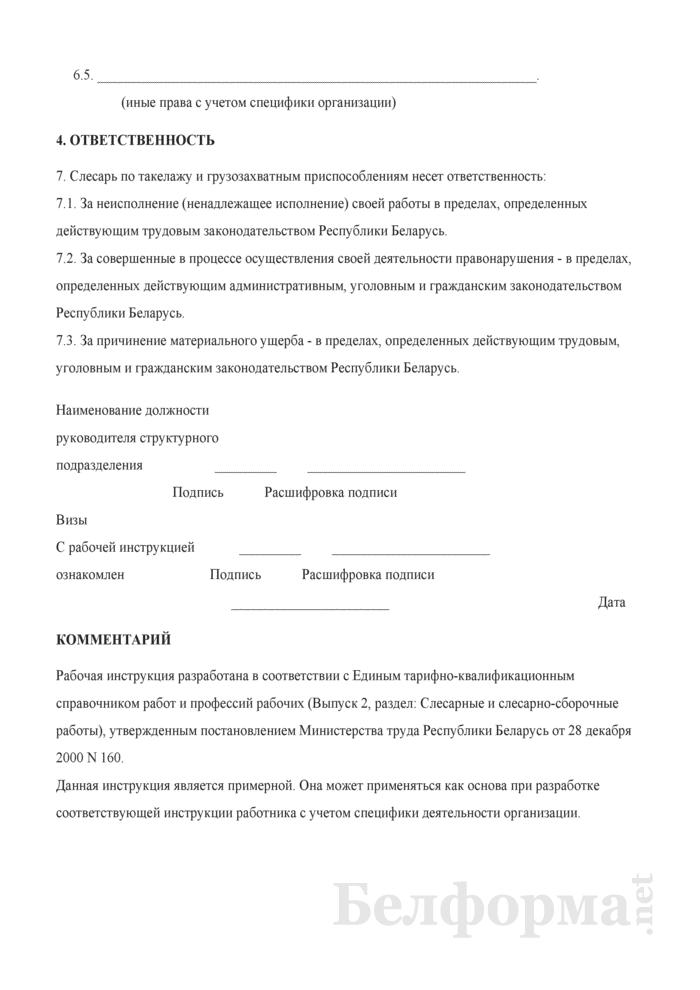 Рабочая инструкция слесарю по такелажу и грузозахватным приспособлениям (4-й разряд). Страница 3
