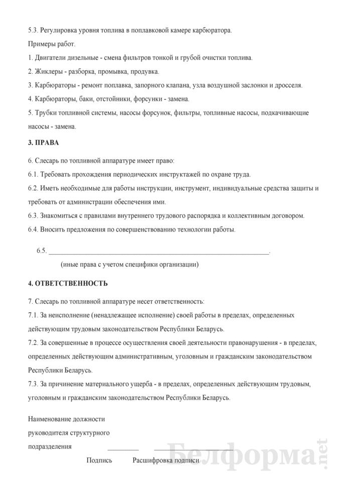Рабочая инструкция слесарю по топливной аппаратуре (2-й разряд). Страница 2