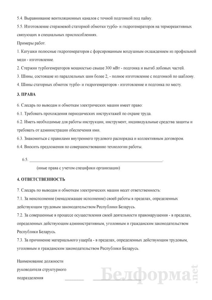 Рабочая инструкция слесарю по выводам и обмоткам электрических машин (5-й разряд). Страница 2