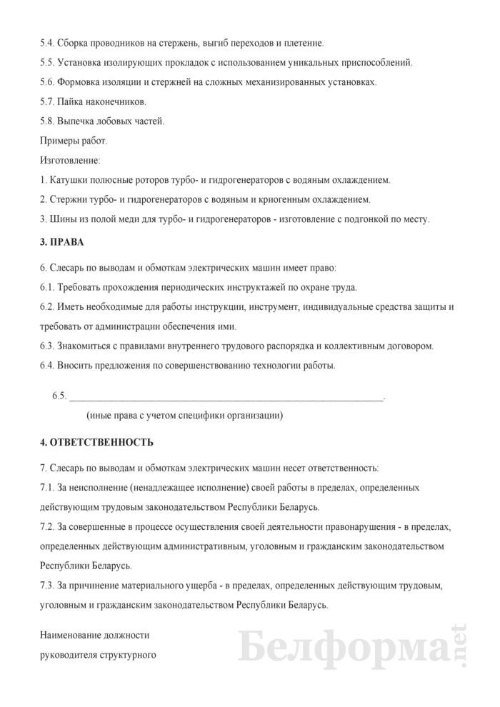 Рабочая инструкция слесарю по выводам и обмоткам электрических машин (6-й разряд). Страница 2