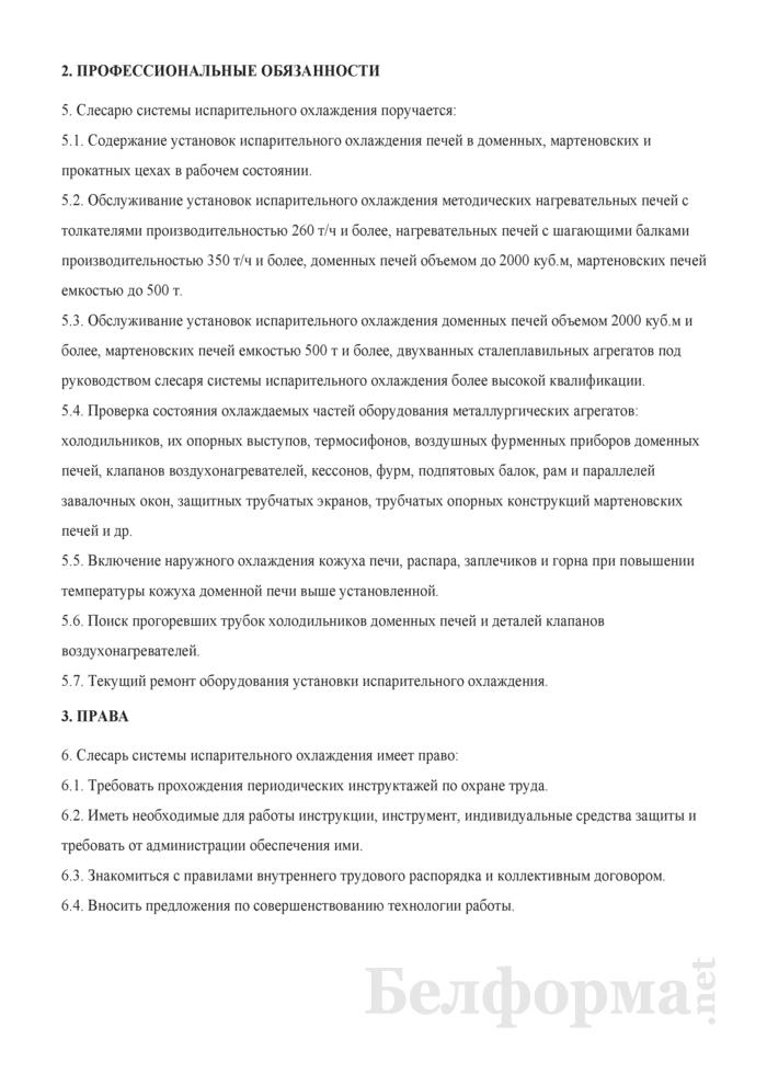 Рабочая инструкция слесарю системы испарительного охлаждения (5-й разряд). Страница 2