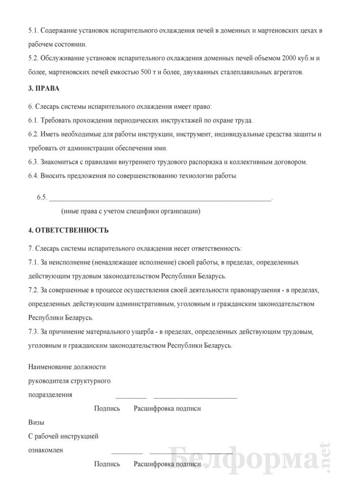 Рабочая инструкция слесарю системы испарительного охлаждения (6-й разряд). Страница 2