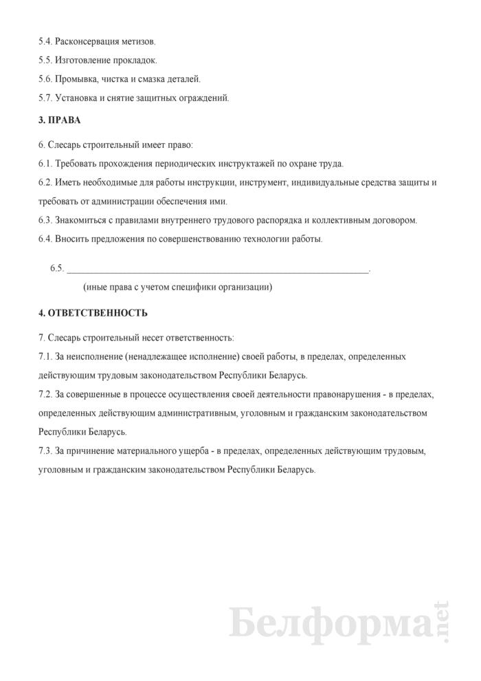 Рабочая инструкция слесарю строительному (2-й разряд). Страница 2