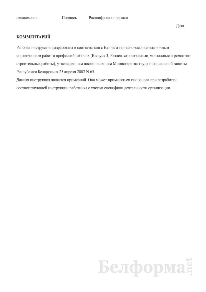 Рабочая инструкция слесарю строительному (3-й разряд). Страница 3
