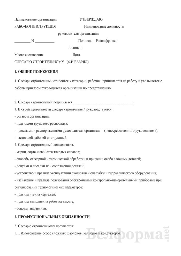 Рабочая инструкция слесарю строительному (6-й разряд). Страница 1