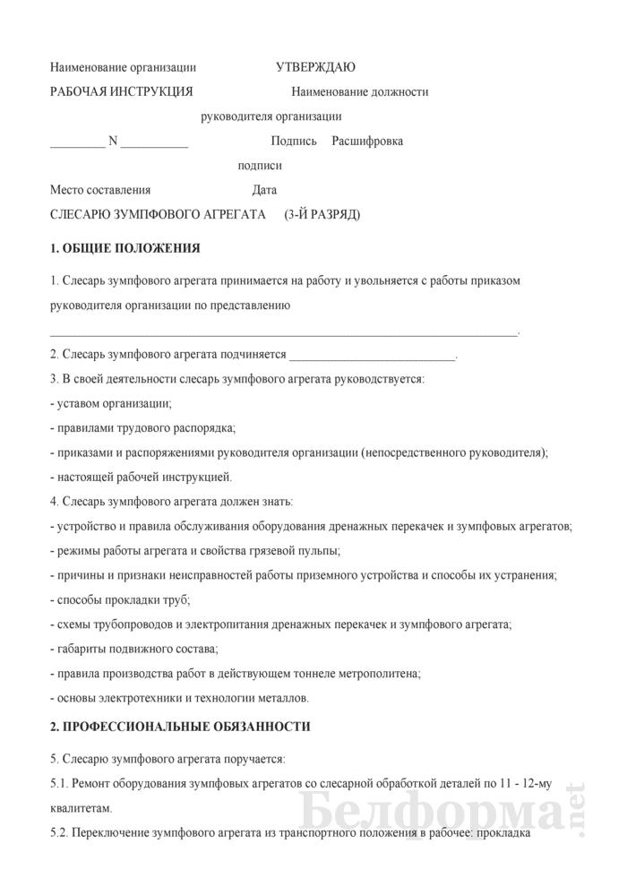 Рабочая инструкция слесарю зумпфового агрегата (3-й разряд). Страница 1