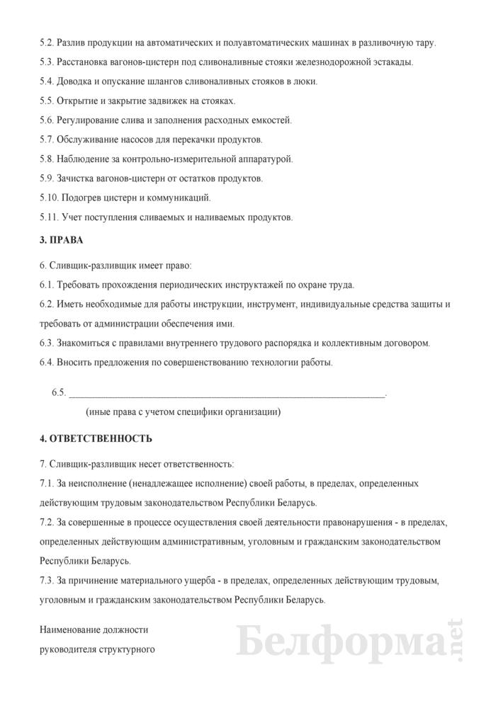 Рабочая инструкция сливщику-разливщику (3 - 4-й разряды). Страница 2
