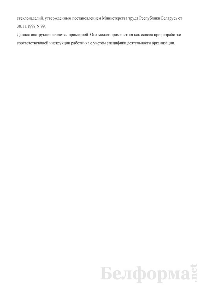 Рабочая инструкция сливщику стекломассы (3-й разряд). Страница 3