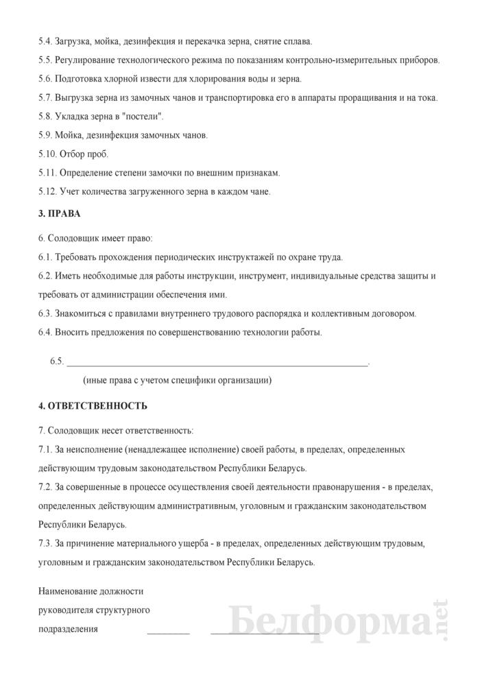 Рабочая инструкция солодовщику (3-й разряд). Страница 2