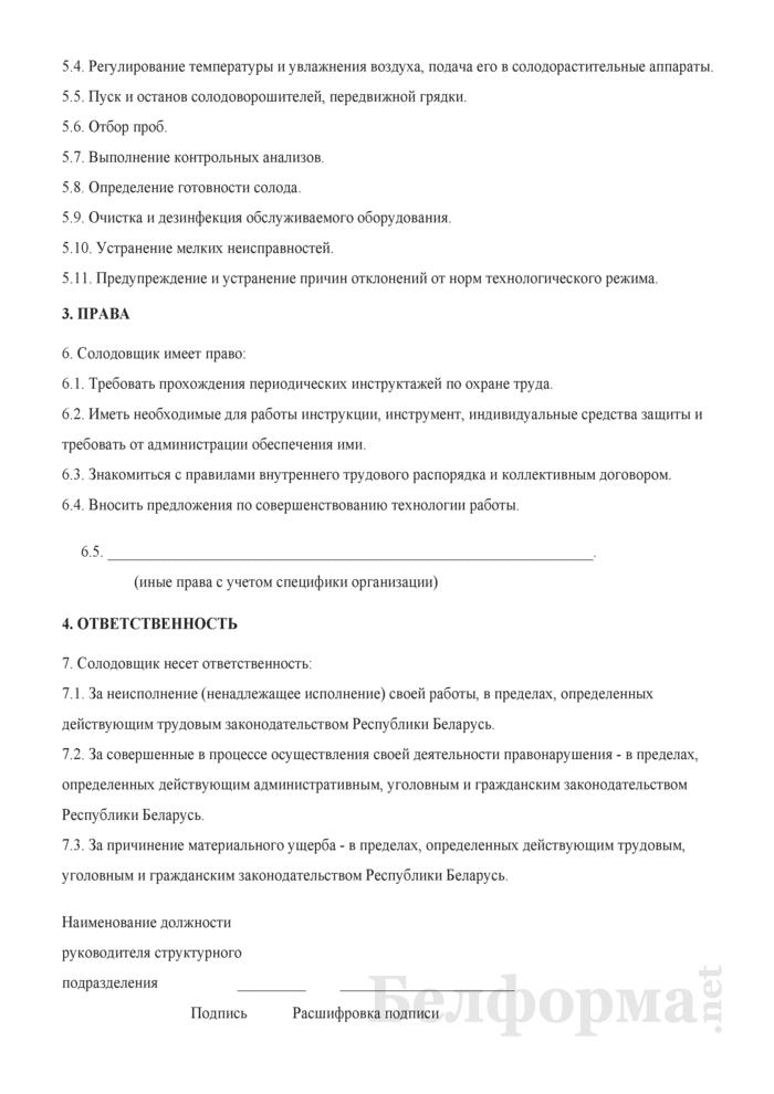 Рабочая инструкция солодовщику (5-й разряд). Страница 2