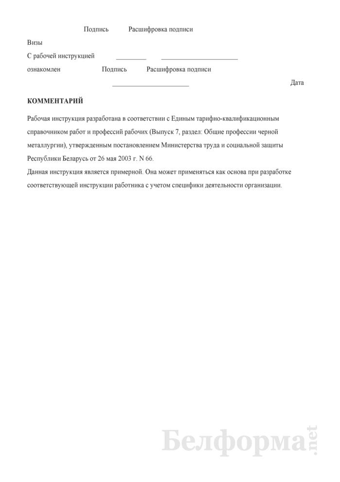 Рабочая инструкция сортировщику-сдатчику металла (2-й разряд). Страница 3