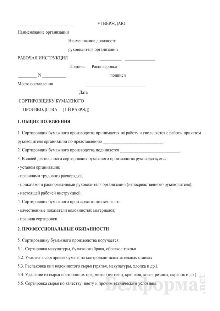 Рабочая инструкция сортировщику бумажного производства (1-й разряд). Страница 1