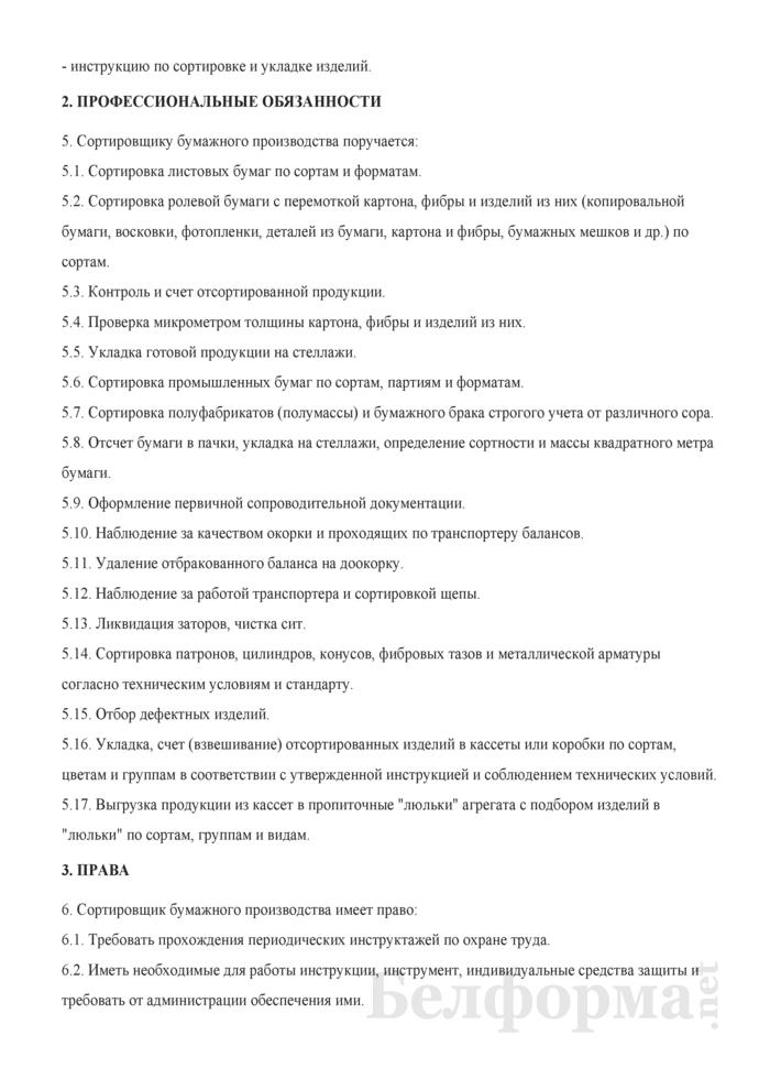 Рабочая инструкция сортировщику бумажного производства (2-й разряд). Страница 2