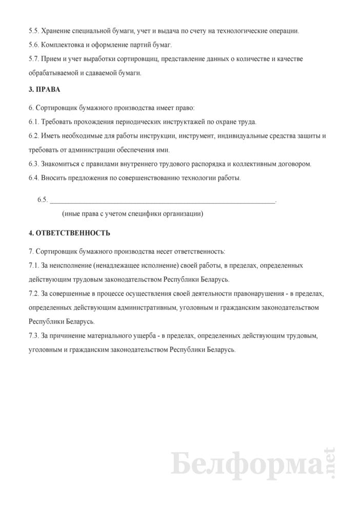 Рабочая инструкция сортировщику бумажного производства (5-й разряд). Страница 2