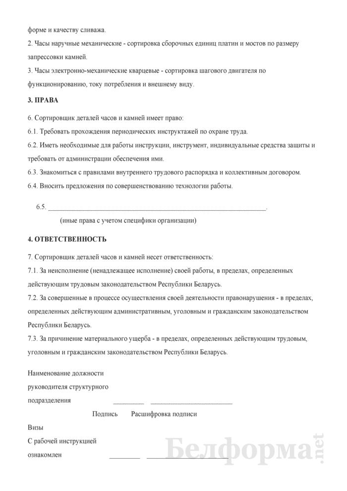 Рабочая инструкция сортировщику деталей часов и камней (4-й разряд). Страница 2