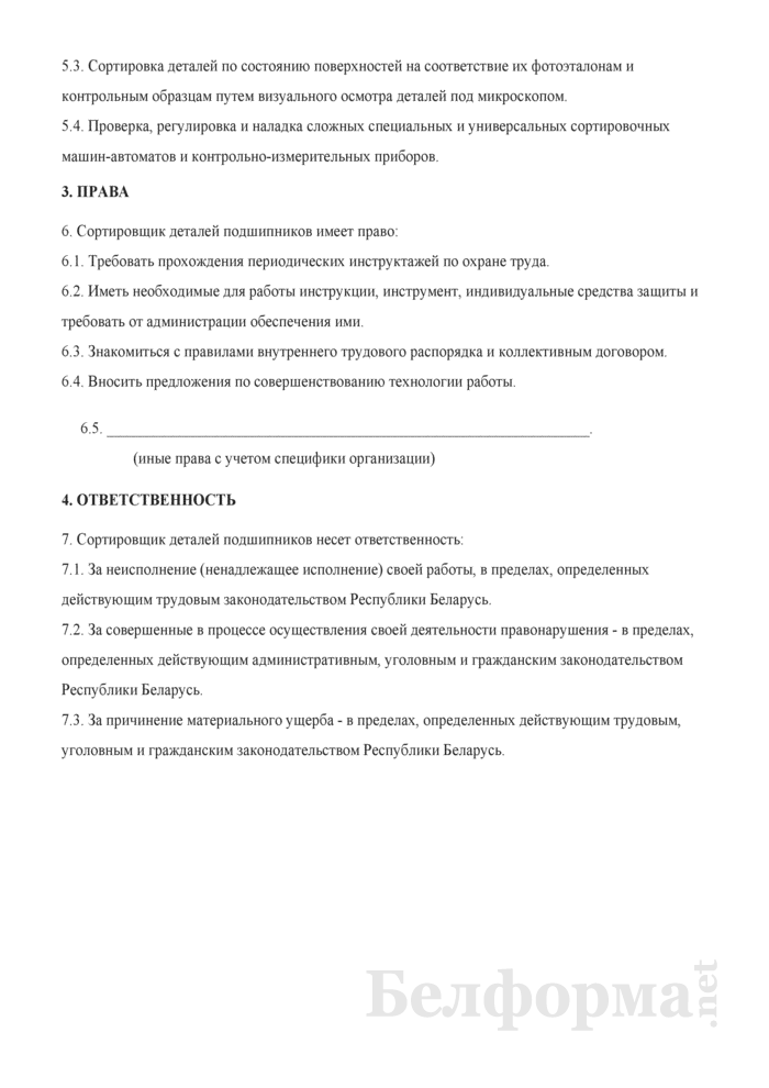 Рабочая инструкция сортировщику деталей подшипников (4-й разряд). Страница 2