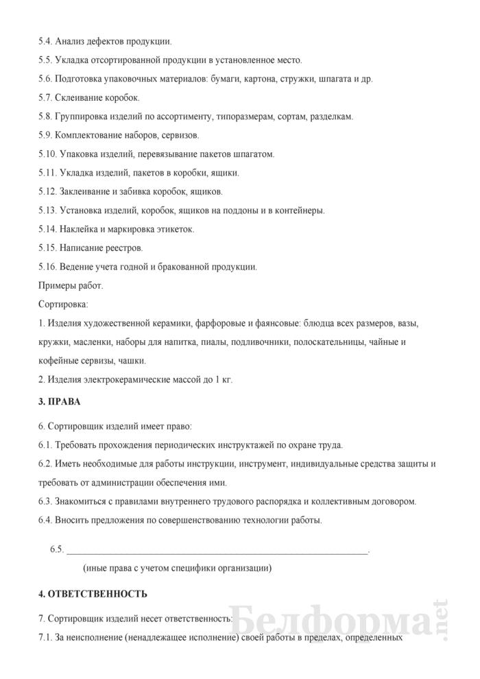 Рабочая инструкция сортировщику изделий (3-й разряд). Страница 2