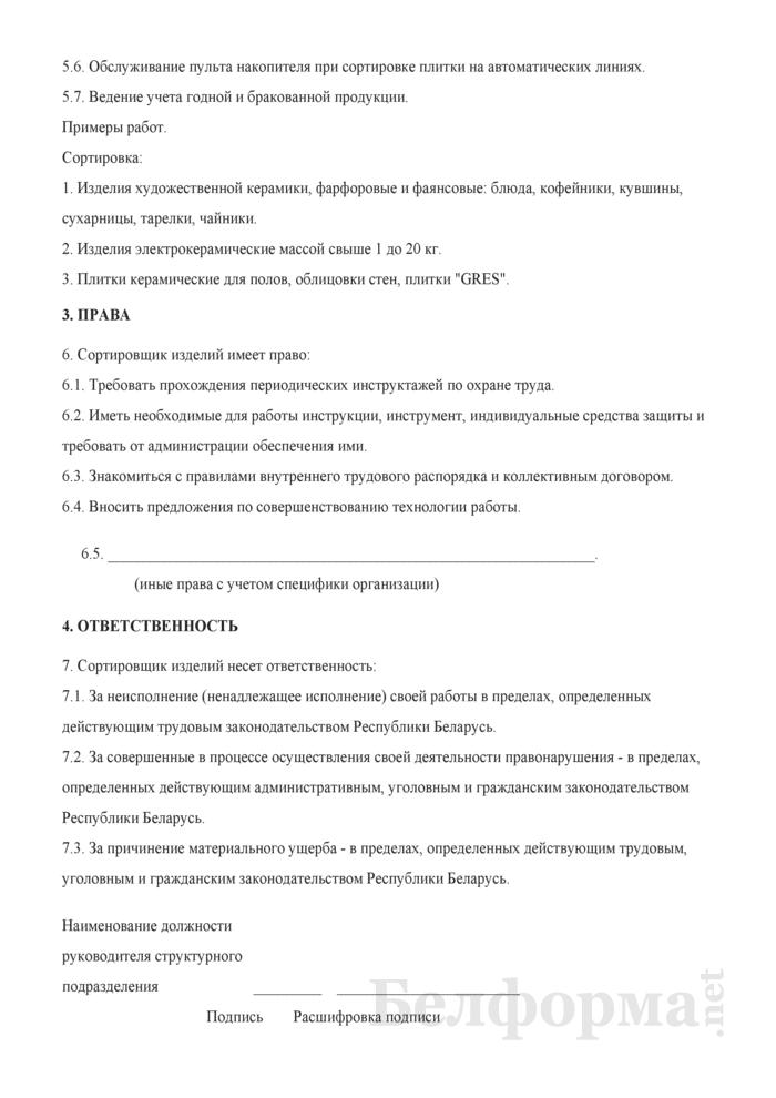 Рабочая инструкция сортировщику изделий (4 - 5-й разряды). Страница 2