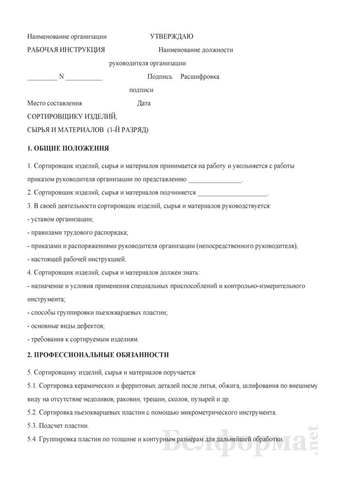 Рабочая инструкция сортировщику изделий, сырья и материалов (1-й разряд). Страница 1