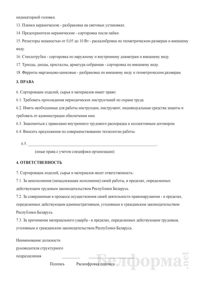 Рабочая инструкция сортировщику изделий, сырья и материалов (2-й разряд). Страница 3