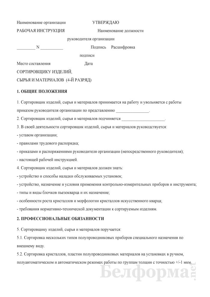 Рабочая инструкция сортировщику изделий, сырья и материалов (4-й разряд). Страница 1