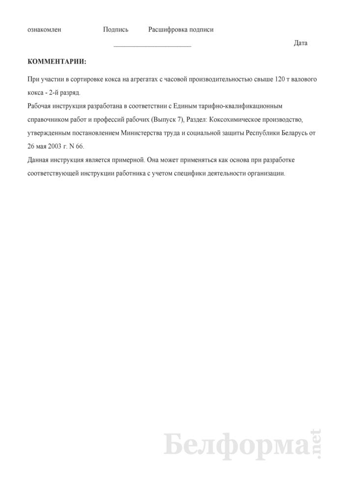 Рабочая инструкция сортировщику кокса (1 - 2-й разряды). Страница 3