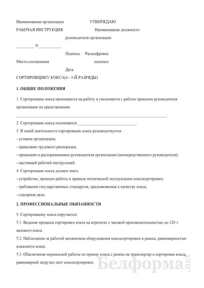 Рабочая инструкция сортировщику кокса (4 - 5-й разряды). Страница 1