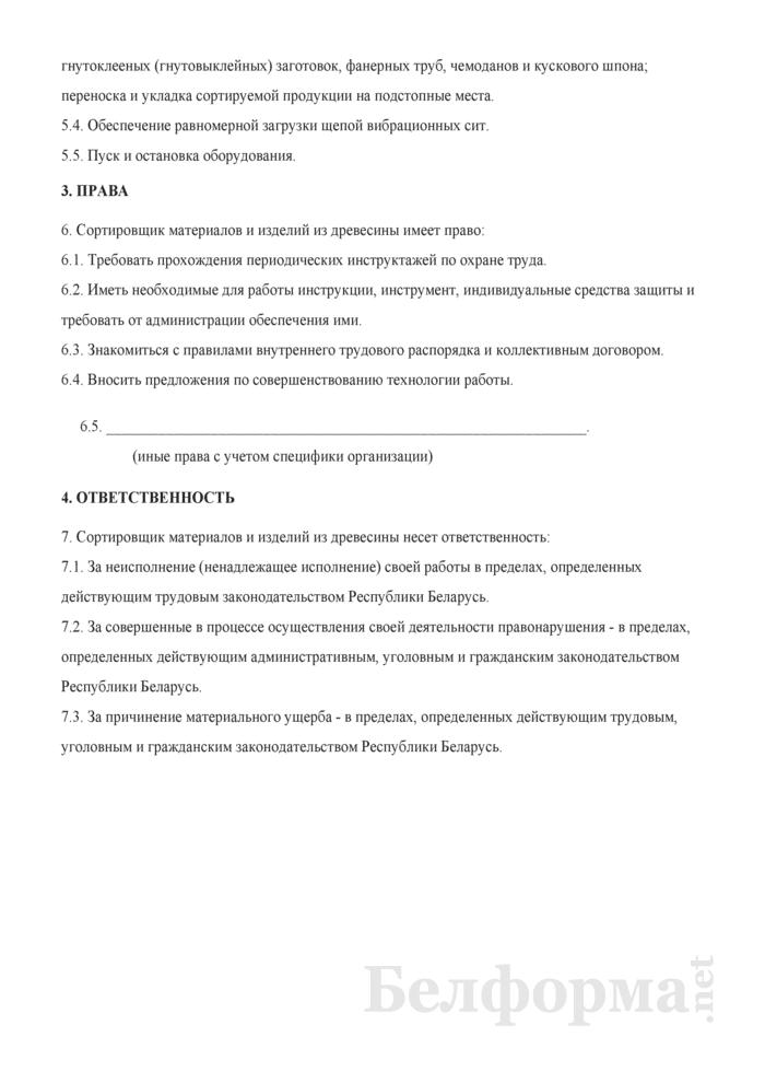 Рабочая инструкция сортировщику материалов и изделий из древесины (2-й разряд). Страница 2