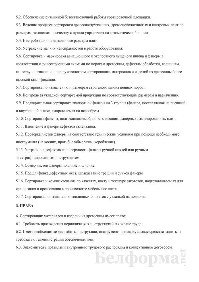 Рабочая инструкция сортировщику материалов и изделий из древесины (4-й разряд). Страница 2