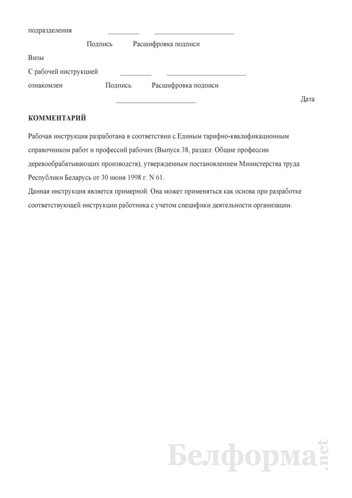 Рабочая инструкция сортировщику материалов и изделий из древесины (5-й разряд). Страница 3