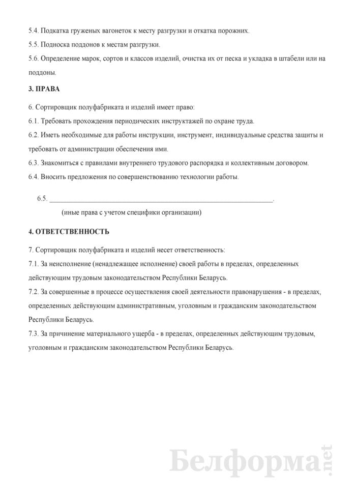 Рабочая инструкция сортировщику полуфабриката и изделий (3-й разряд). Страница 2