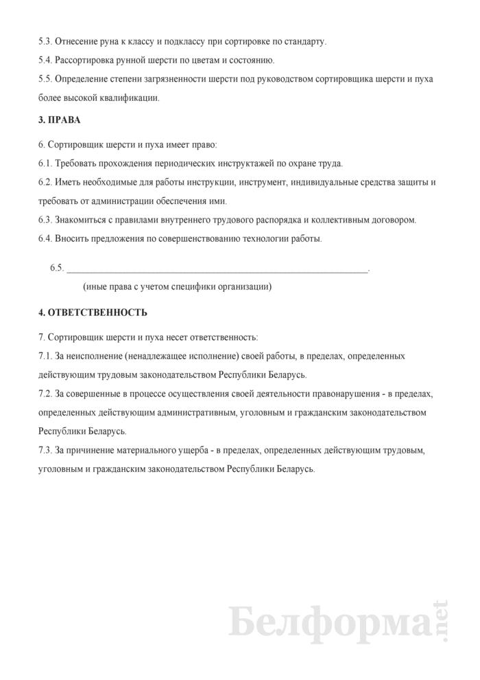 Рабочая инструкция сортировщику шерсти и пуха (5-й разряд). Страница 2