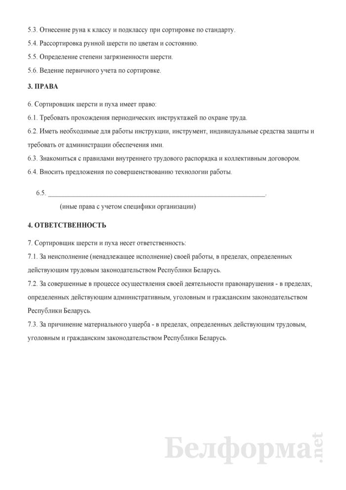 Рабочая инструкция сортировщику шерсти и пуха (6-й разряд). Страница 2