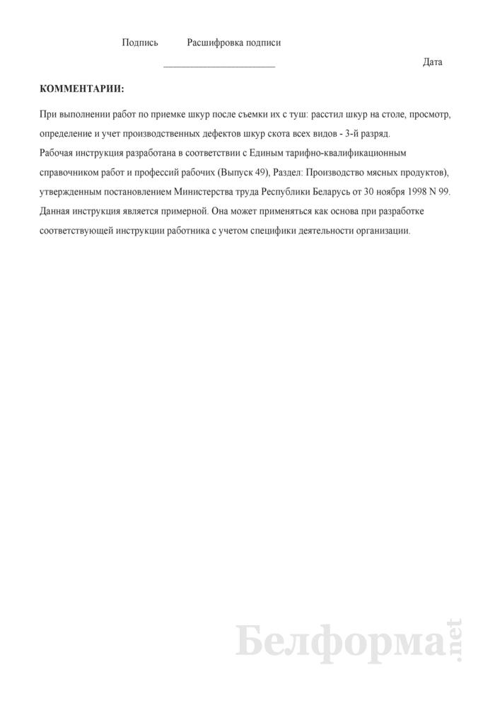 Рабочая инструкция сортировщику шкур (6-й, 3-й разряды). Страница 3