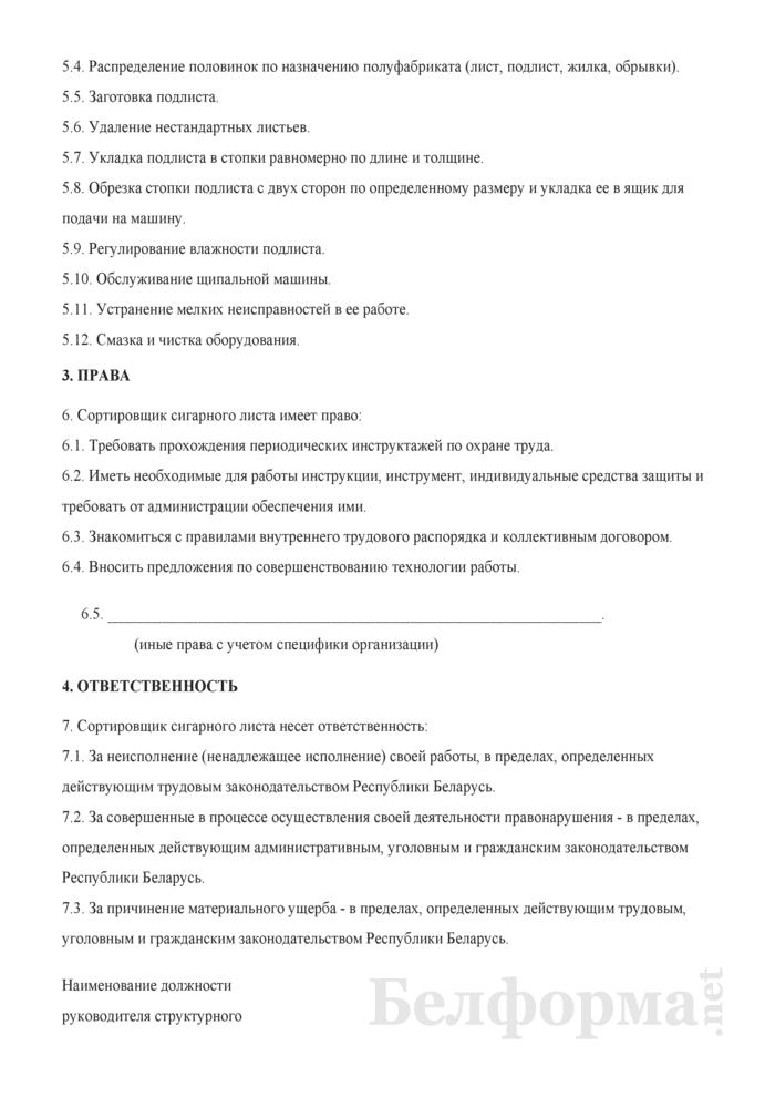 Рабочая инструкция сортировщику сигарного листа (2-й разряд). Страница 2