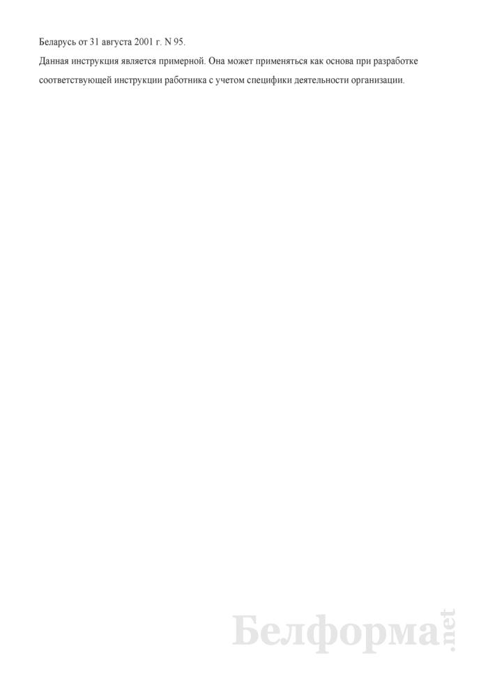 Рабочая инструкция сортировщику сырья и изделий из слюды (3-й разряд). Страница 3