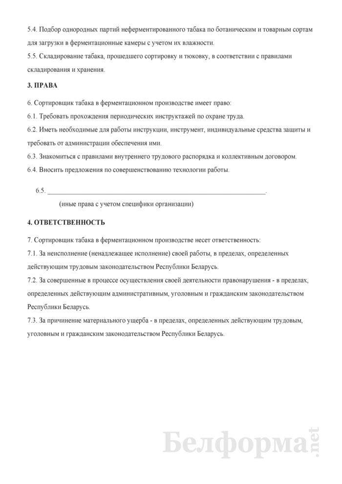 Рабочая инструкция сортировщику табака в ферментационном производстве (3-й разряд). Страница 2