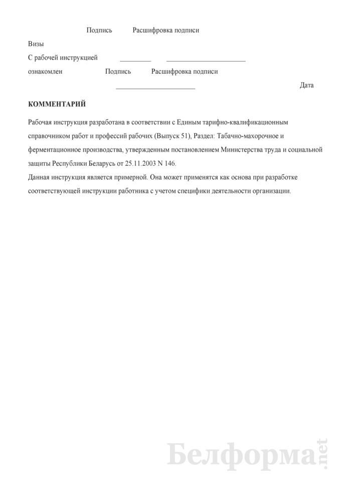 Рабочая инструкция сортировщику табака в ферментационном производстве (5-й разряд). Страница 3