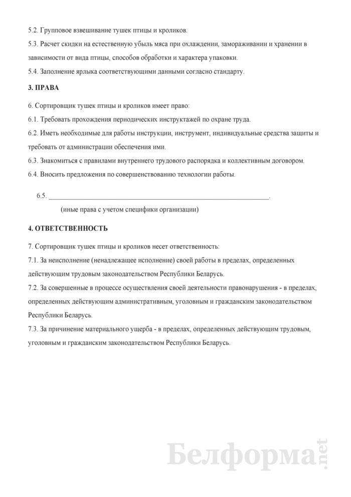 Рабочая инструкция сортировщику тушек птицы и кроликов (3-й разряд). Страница 2