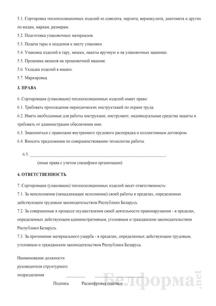 Рабочая инструкция сортировщику (упаковщику) теплоизоляционных изделий (3-й разряд). Страница 2