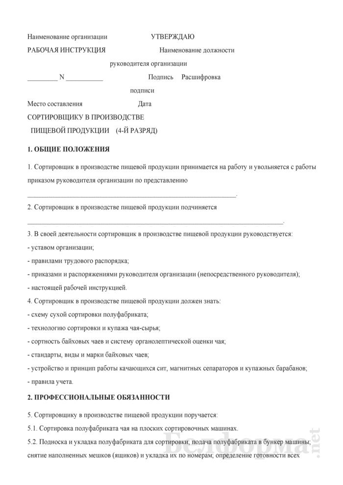 Рабочая инструкция сортировщику в производстве пищевой продукции (4-й разряд). Страница 1