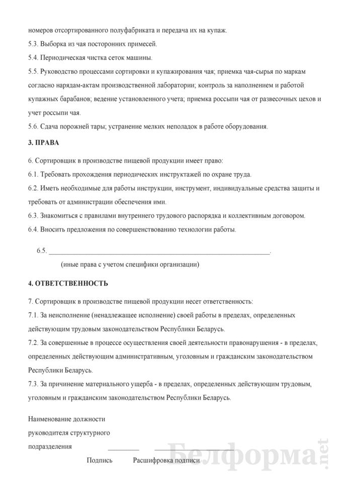 Рабочая инструкция сортировщику в производстве пищевой продукции (4-й разряд). Страница 2