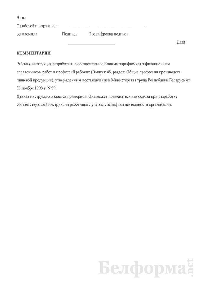 Рабочая инструкция сортировщику в производстве пищевой продукции (4-й разряд). Страница 3