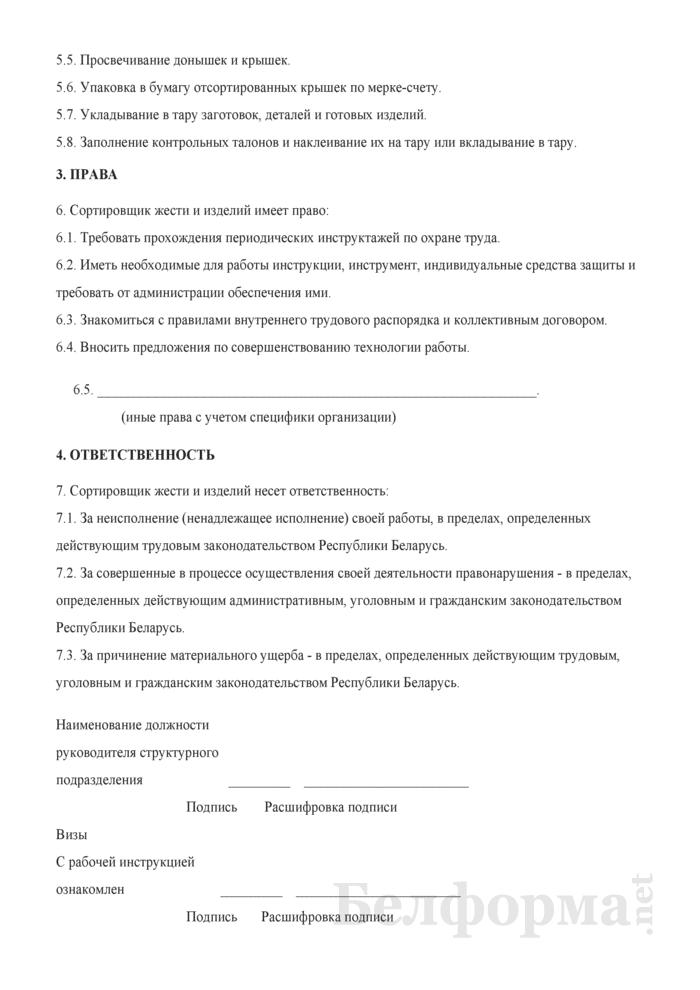 Рабочая инструкция сортировщику жести и изделий (2-й разряд). Страница 2