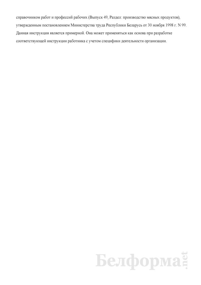 Рабочая инструкция составителю фарша (5-й разряд). Страница 3